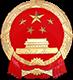 中华人民共和国自然资源部